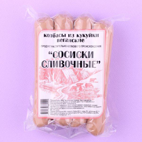 Сосиски Сливочные