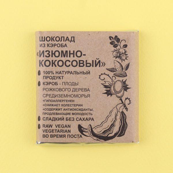 Шоколад Изюмно-кокосовый