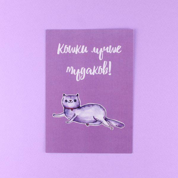 Открытка Кошки лучше мудаков