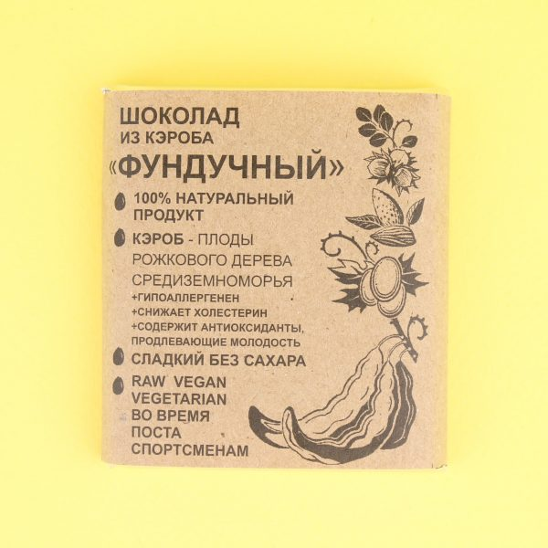 Шоколад Фундучный